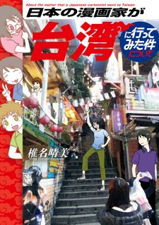 Nippon no Mangaka ga Taiwan ni Ittemita Ken ni Suite