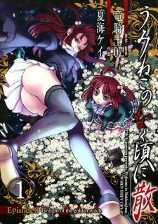 Umineko no Naku Koro ni Chiru - Episode 8: Twilight of the Golden Witch