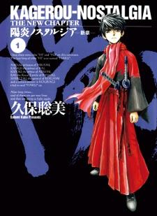 Kagerou Nostalgia: Shin Shou