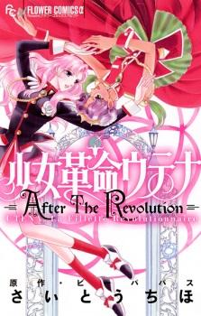 Shoujo Kakumei Utena: After the Revolution