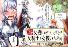 Imamade Ichido mo Onnaatsukai sareta Koto ga Nai Onna Kishi wo Onnaatsukai suru Manga