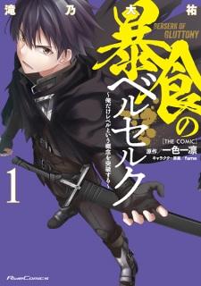 Boushoku no Berserk: Ore dake Level to Iu Gainen wo Toppa suru the Comic