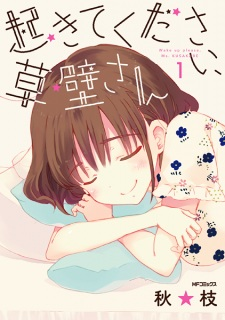 Okite Kudasai, Kusakabe-san (Wake up please, Ms. Kusakabe) | Manga -  MyAnimeList.net