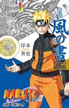 Nambā Fū no Sho: Sugao no Shinjitsu...!!