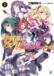 Gakusen Toshi Asterisk Gaiden: Queenvale no Tsubasa