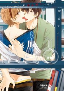Himitsu no Love Sensation