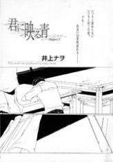 Kimi ni Utsuru Ao