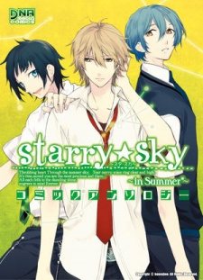 Starry☆Sky: In Summer - Comic Anthology