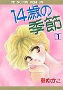 14-sai no Kisetsu