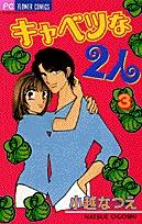 Cabbage na Futari