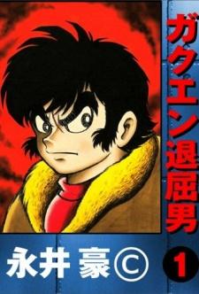 Gakuen Taikutsu Otoko