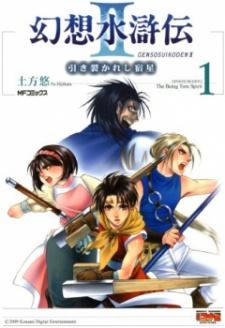 Gensou Suikoden II: Hiki Sakareshi Shukusei