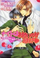 Knight wa Oatsui no ga Osuki♥