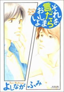Sore wo Ittara Oshimaiyo