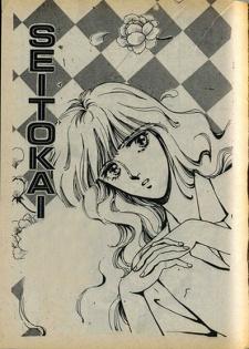 Seitokai