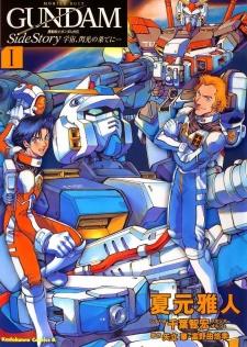 Kidou Senshi Gundam Gaiden: Sora, Senkou no Hate ni...