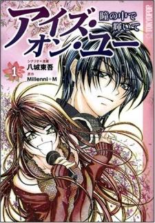 Eyes on You: Hitomi no Naka de Kagayaite