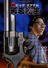 Shin Big Magnum Kuroiwa Sensei