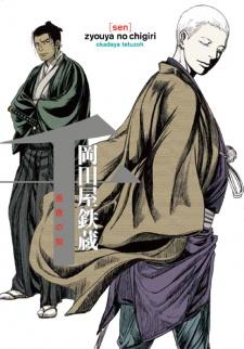 [sen] zyouya no chigiri