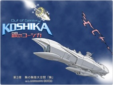 Out of Galaxy Koshika