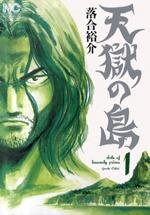 Tengoku no Shima