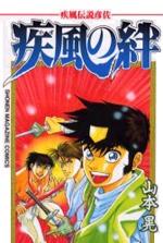 Kaze Densetsu Hikoza: Kaze no Kizuna