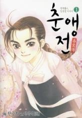 Chronicles of Choon Eng