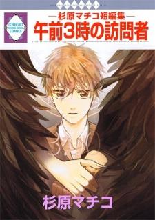 Gozen 3-ji no Houmonsha - Sugihara Machiko Tanpenshuu