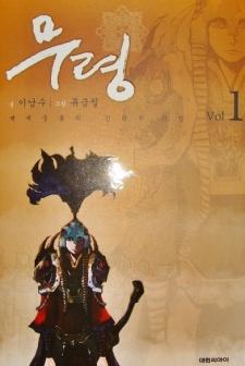 Muryeong