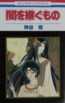 Yami wo Tsugumono