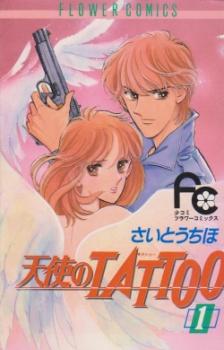 Tenshi no Tattoo