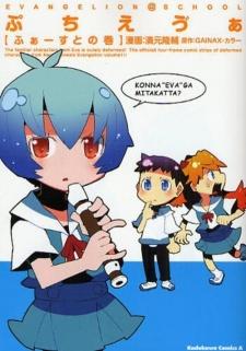 Petit Eva: Evangelion@School