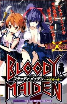 Bloody Maiden: Toomarimiki no Shima