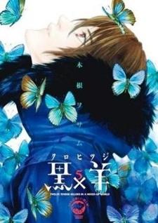 Kuro x Hitsuji: 12-nin no Yasashii Koroshiya