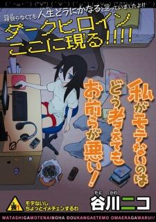 Watashi ga Motenai no wa Dou Kangaetemo Omaera ga Warui!