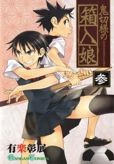Onikiri-sama no Hakoiri Musume