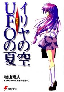 Iriya no Sora, UFO no Natsu