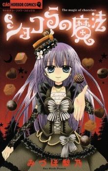 Chocolat no Mahou