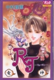 RJ - Ryuujin