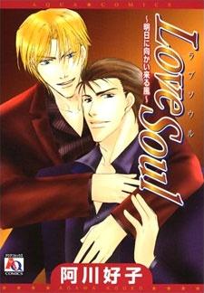 Love Soul: Ashita ni Mukai Kuru Kaze