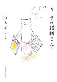 Kaasa no Nekomura-san