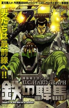 Mobile Suit Gundam: U.C. Hard Graph Iron Mustang