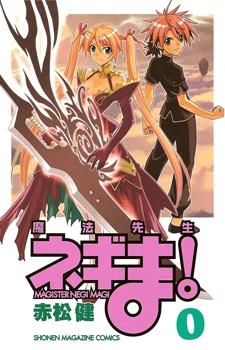 Mahou Sensei Negima! Volume 0