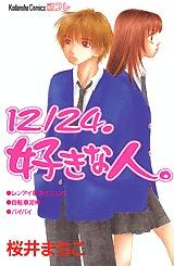 12/24. Suki no Hito.