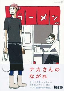 Naka-san no Nagare