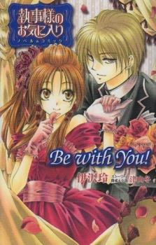 Shitsuji-sama no Okiniiri: Be With You!