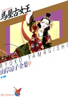 Umayako no Himemiko