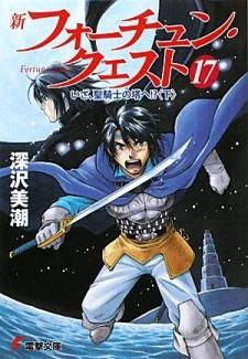 Shin Fortune Quest