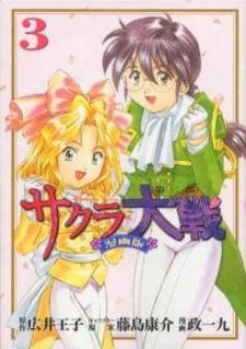 Sakura Taisen: Mangaban Dainibu