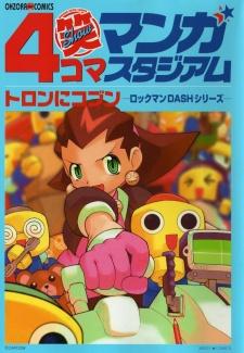 4-koma Manga Show Stadium: Tron ni Kobun